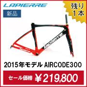 aircode300