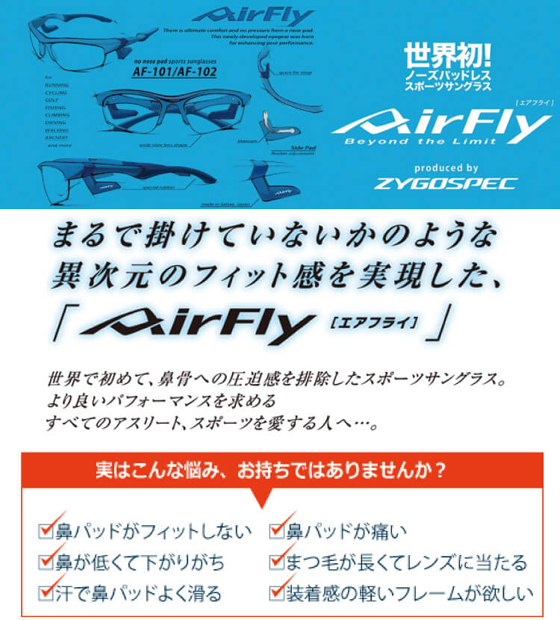 2016airfly
