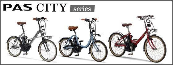 2020yamaha電動アシスト自転車PAS CITYシリーズ
