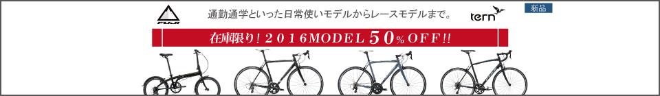 2016年モデル50%OFF
