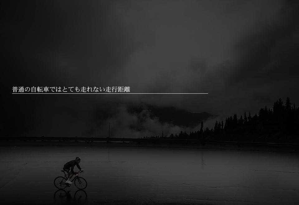 普通の自転車ではとても走れない走行距離