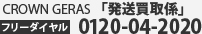 クラウンギアーズ「発送買取係」 フリーダイヤル0120-04-2020