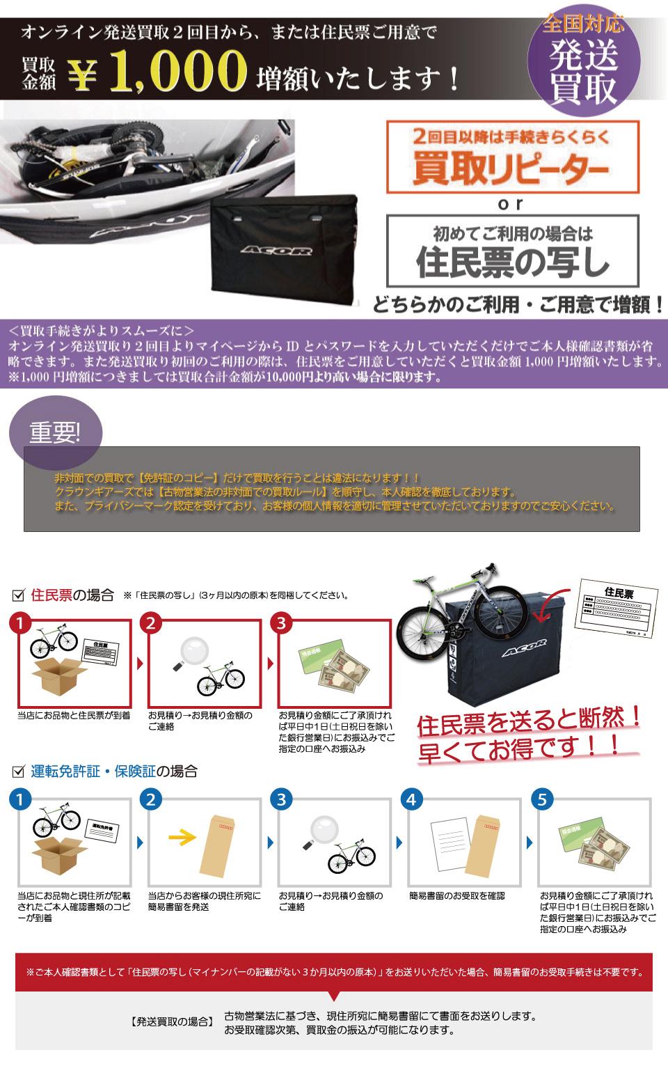 住民票同梱で買取金額1,000円アップ!