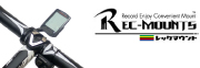 REC-MOUNTS レックマウント