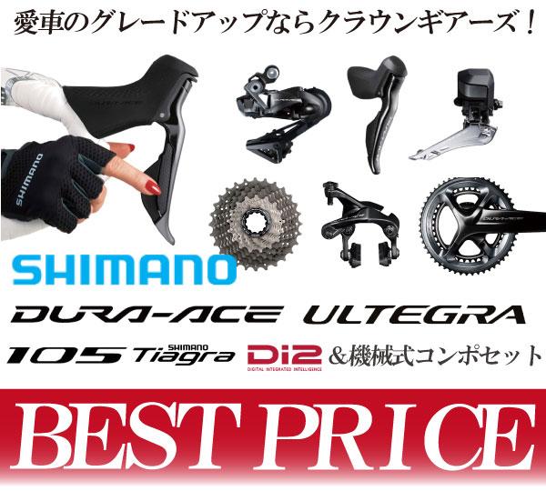SHIMANO シマノ DURA-ACE ULTEGRA 105 コンポーネントセット