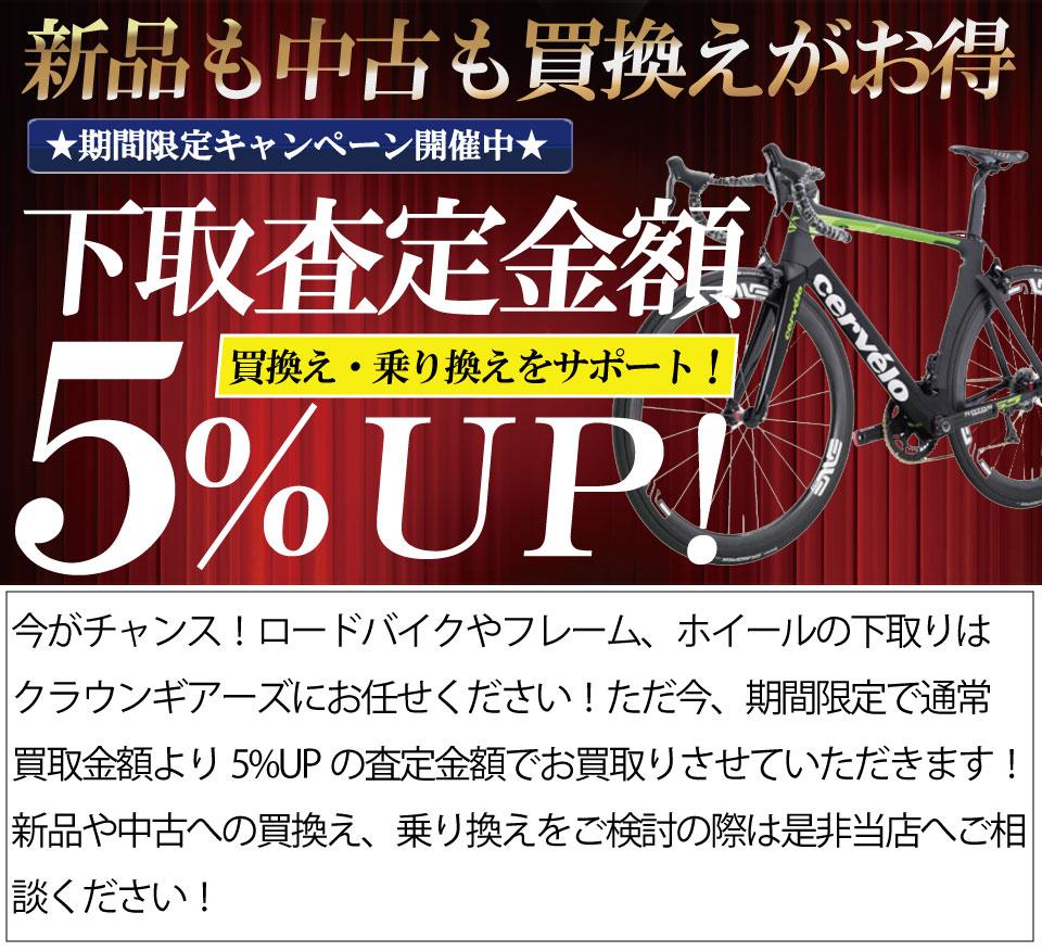 新しいロードバイクに買替するなら下取交換がお得♪