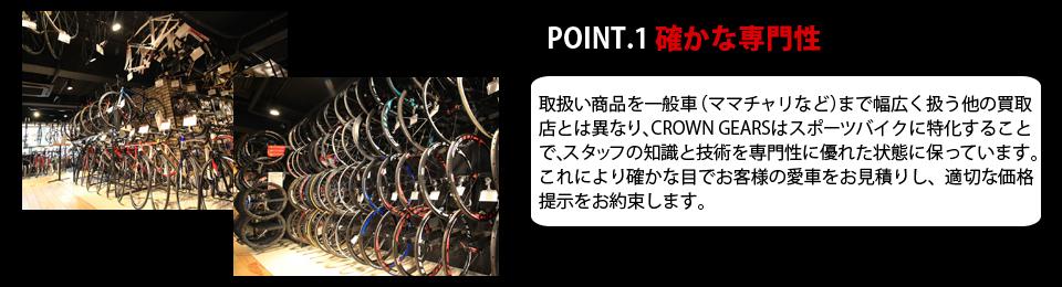 取扱い商品を一般車(ママチャリなど)まで幅広く扱う他の買取店とは異なり、CROWN GEARSはスポーツバイクに特化することで、スタッフの知識と技術を専門性に優れた状態に保っています。これ により確かな目でお客様の愛車をお見積りし、適切な価格提示をお約束します。