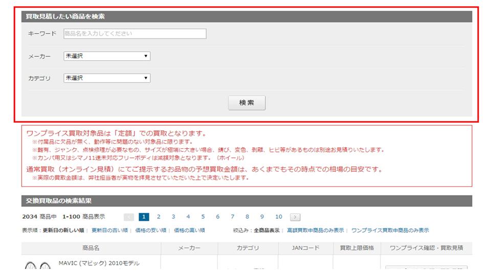 3下記の赤枠内に下取する商品情報を記入し【検索】をクリックします。