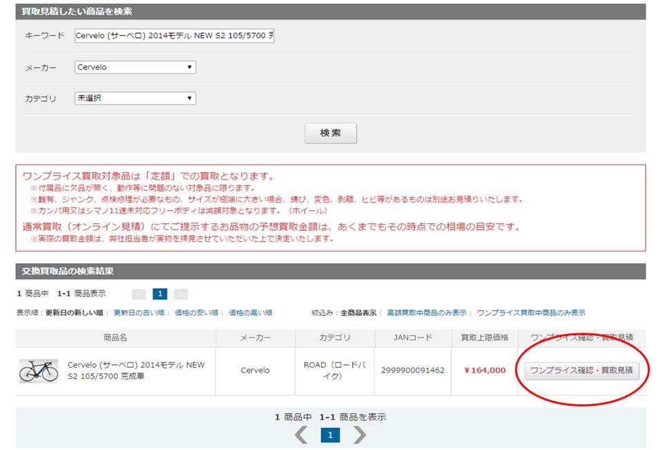 4検索結果より下取する商品が該当する【ワンプライス確認・買取見積】をクリックします。