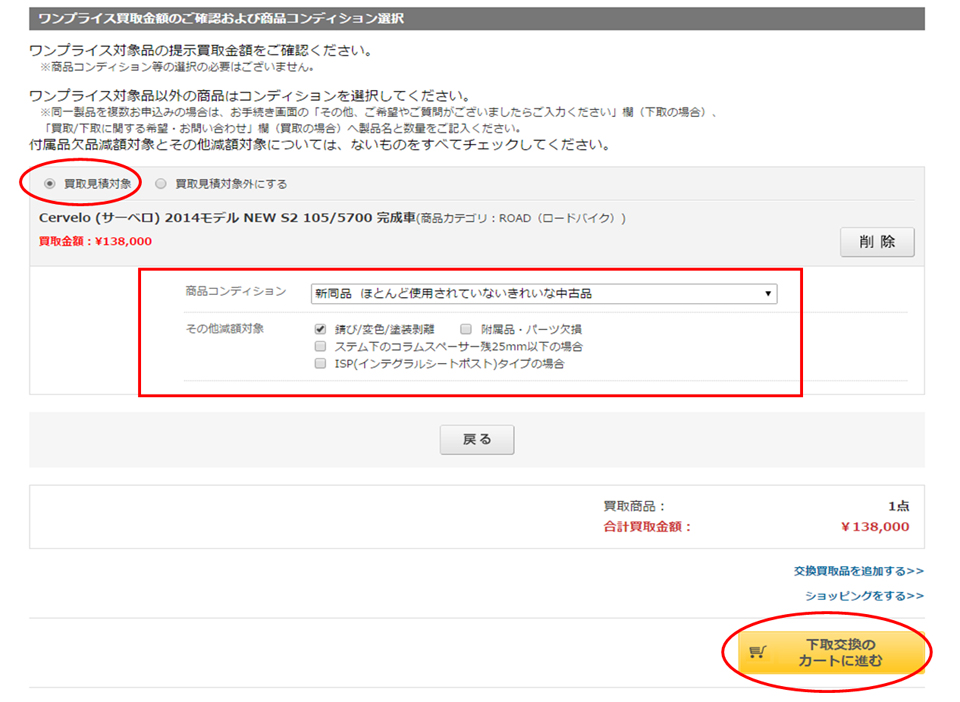 5【買取見積対象】を選択し、下取する商品のコンデションを下記赤四角枠内より選択してください。選択完了したら【下取交換のカートにすすむ】をクリックします。