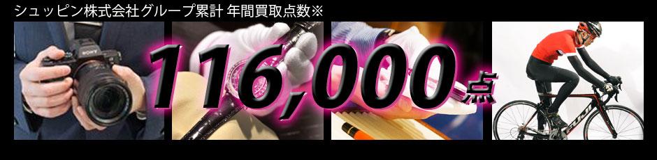 シュッピン株式会社グループ累計年  間買取点数116000点