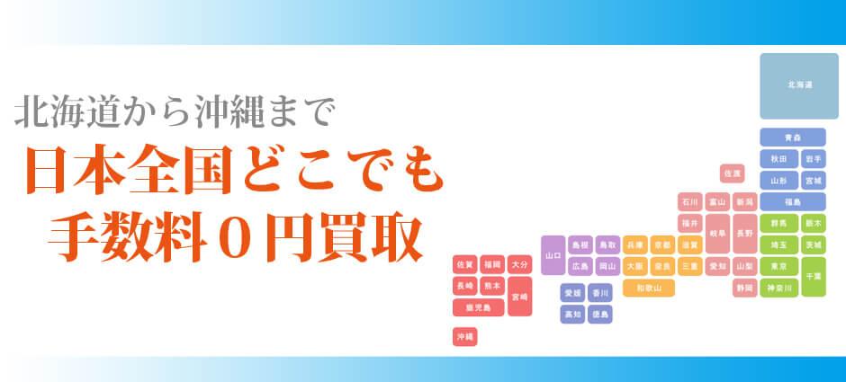 北海道から沖縄まで日本全国手数料0  円買取