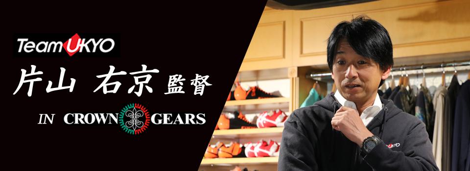 片山右京監督がCROWN GEARSにご来店!