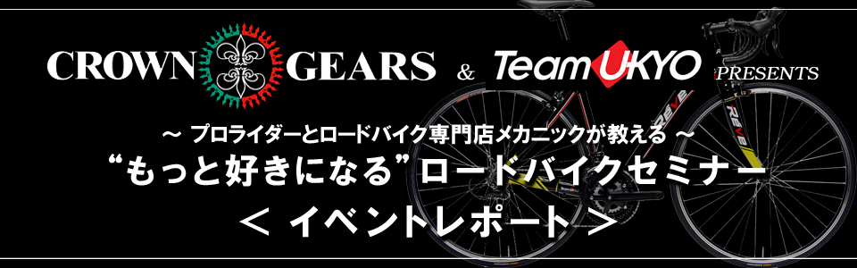 CROWN GEARS & TEAM UKYO PRESENTS ロードバイクセミナー イベントレポート