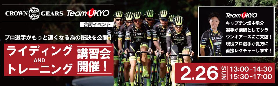 team_UKYO