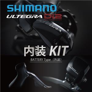 SHIMANO (シマノ) ULTEGRA 6870 Di2 内装キット(標準バッテリー)