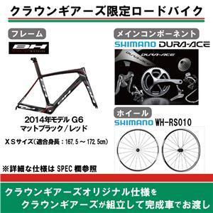 G6 DURA-ACE-9000 RS010 完成車 マットブラックレッドライン 【当店限定仕様】