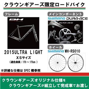 2015モデル ULTRALIGHT ウルトラライト DURA-ACE-9000 RS010 完成車 【当店限定仕様】