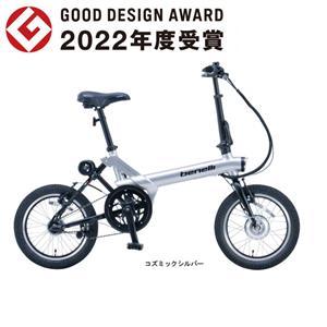 MINI FOLD 16 popular プラス コズミックシルバー 電動アシスト自転車