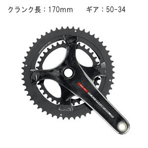 CAMPAGNOLO H11 UT 170mm 50X34 11S クランク