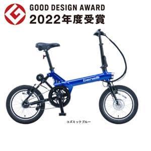 MINI FOLD 16 popular プラス コズミックブルー 電動アシスト自転車