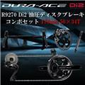 SHIMANO (シマノ) DURA-ACE デュラエース R9270 Di2 コンポセット 油圧ディスクブレーキ 170mm 50x34T【10月下旬より順次入荷予定】 メイン
