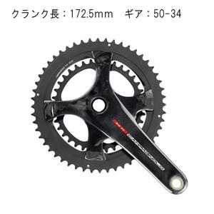 CAMPAGNOLO H11 UT 172.5mm 50X34 11S クランク