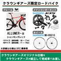 BOMA  (ボーマ) ALLUMER-α 105-5800 RS010 完成車 ショッキングレッド 【当店限定仕様】