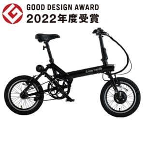 MINI FOLD 16 ブラック 電動アシスト自転車【ご注文後3-7日で発送可能】