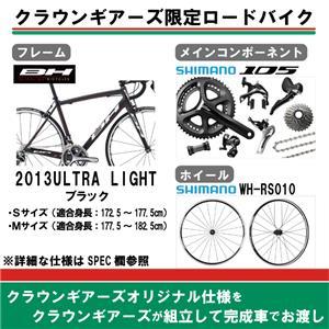 2013モデル ULTRALIGHT(ウルトラ ライト) 105-5800 RS010 完成車 【当店限定仕様】
