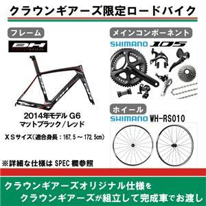 G6 105-5800 RS010 完成車 マットブラックレッドライン 【当店限定仕様】