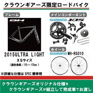2015モデル ULTRALIGHT ウルトラライト 105-5800 RS010 完成車 【当店限定仕様】
