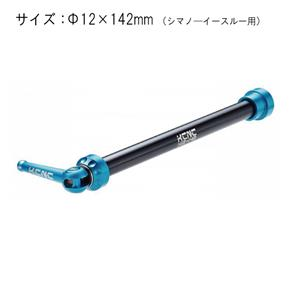 スルーアクスル スキュワー 12×142mm シマノ イースルー リア用 ブルー