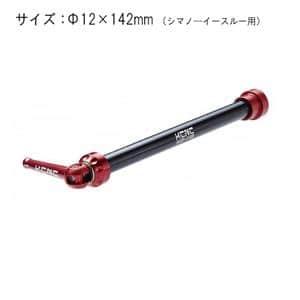スルーアクスル スキュワー 12×142mm シマノ イースルー リア用 レッド