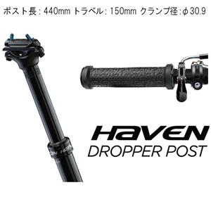 HAVEN ドロッパーシートポスト 440mm/150mm φ30.9
