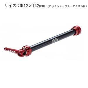 スルーアクスル スキュワー 12×142mm ロックショックス-マクスル リア用 レッド