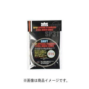SP31 シフト スペシャル ステンレスインナー シマノ11S用 シフトケーブル