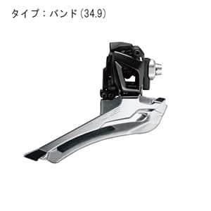 FD-5801 L-BL バンドタイプ 34.9 ブラック フロントディレーラー