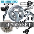 SHIMANO (シマノ) 105 R7000 シルバー コンポセット メイン