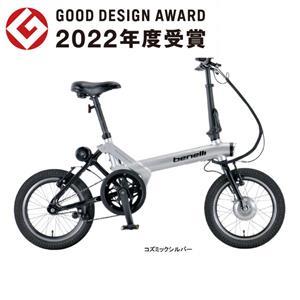 MINI FOLD 16 popular コズミックシルバー 折りたたみ電動アシスト自転車