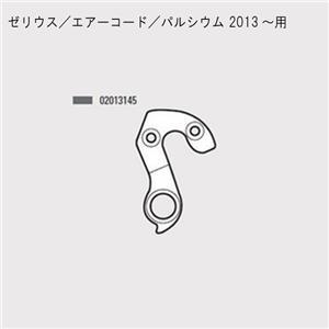 リアエンド ゼリウス/エアーコード/パルシウム 2013~