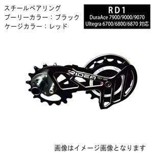 X66  レッド スチールベアリング ブラックプーリー 16x16T RD1 リアディレーラーケージ