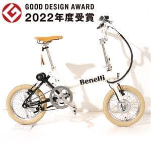 MINI FOLD 16 Classic ビアンコ・ラッテ 折りたたみ電動アシスト自転車