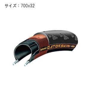 Gator Skin 700x32 クリンチャータイヤ