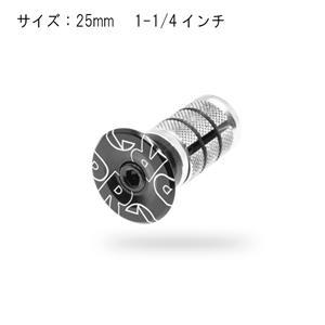ギャップキャップ エクスパンダー カーボン 25mm 1-1/4
