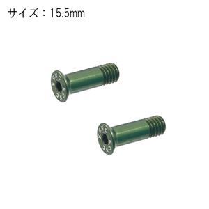 ジョッキーホイールボルト 15.5mm グリーン