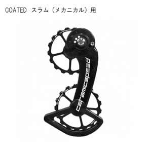 Over sized プーリーケージ 17T COATED スラム(メカニカル)用 ブラック