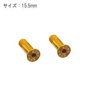 ジョッキーホイールボルト 15.5mm ゴールド