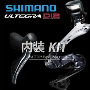 ULTEGRA アルテグラ R8050 Di2 内装キット(エレクトリックワイヤー付)