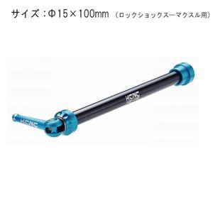 スルーアクスル スキュワー 15×100mm ロックショックス-マクスル フロント用 ブルー